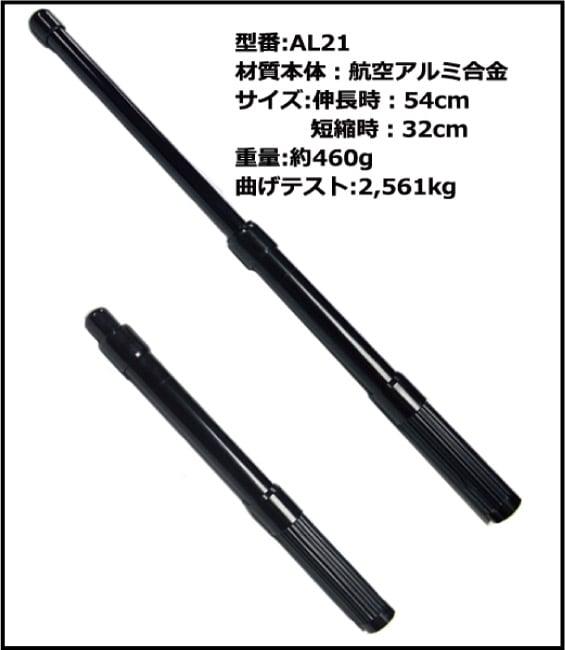 ★二段スライド式バトン「AL-21」★