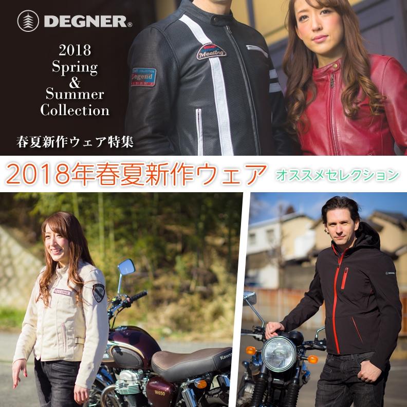 デグナー2018年春夏モデルの新商品一覧。レザージャケットだけでなく、メッシュジャケットやソフトシェル素材のジャケットも登場!大好評のデニムパンツにはブラックが登場!