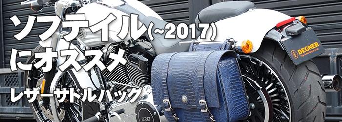ハーレーダビッドソン FXSB ソフテイル/デグナー本革サドルバッグ装着見本