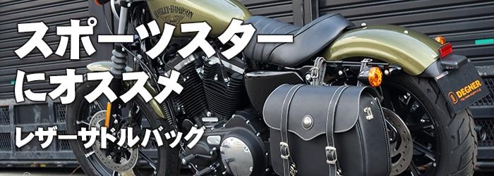 ハーレーダビッドソン XL1200X スポーツスター/デグナー本革サドルバッグ装着見本