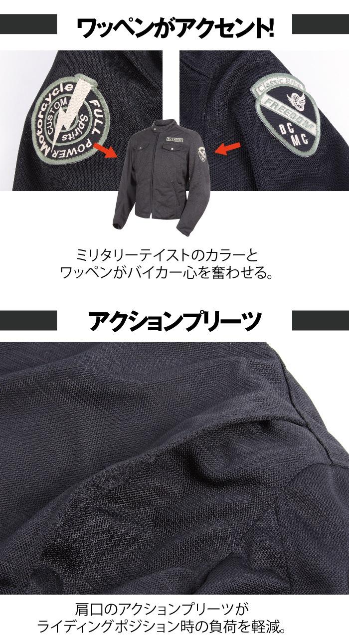 フルメッシュ ジャケット 春 夏 男 18SJ-2 デグナー DEGNER