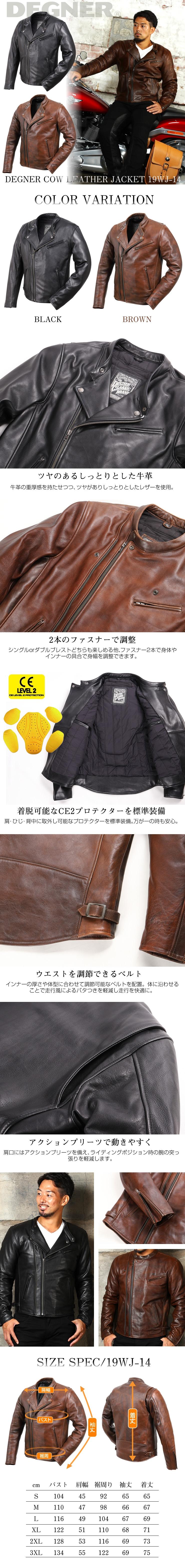 レザー 本革 牛革 カウ シングル ライダース ジャケット 秋 冬 男 19WJ-14  デグナー