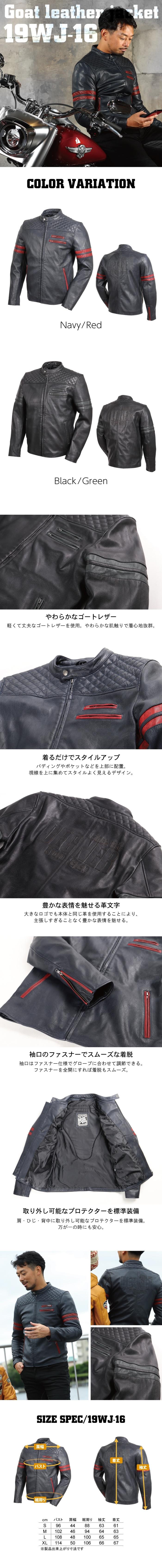 レザー 本革 やぎ革 シープ シングル ライダース ジャケット 秋 冬 男 19WJ-16 ワックス デグナー