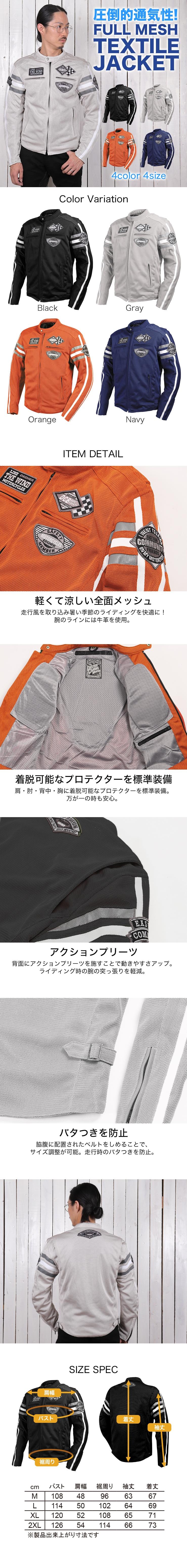デグナー DEGNER メッシュライダースジャケット 20SJ-3 メンズ テキスタイル ブラック グレー オレンジ ネイビー 夏