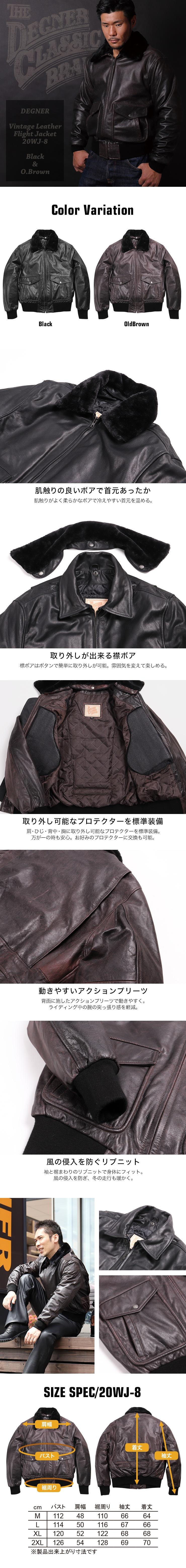 レザー 本革 牛革 ボア フライト ヴィンテージ ブラック オールドブラウン バイカ— ジャケット 秋 冬 男 20WJ-8 デグナー