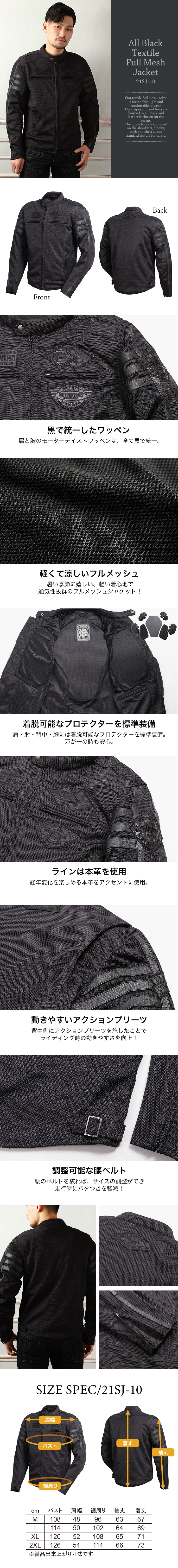 デグナー DEGNER オールブラックテキスタイルフルメッシュジャケット 21SJ-10 メンズ テキスタイル ブラック 夏