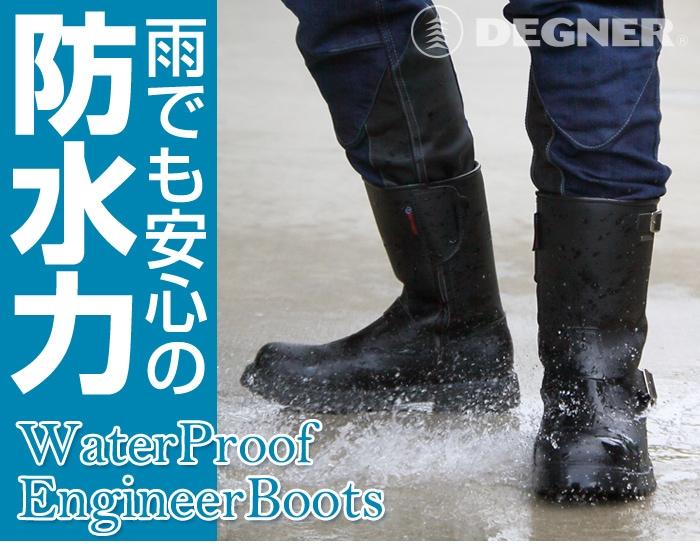 突然の雨でも安心!防水力抜群のバイク用防水エンジニアブーツ
