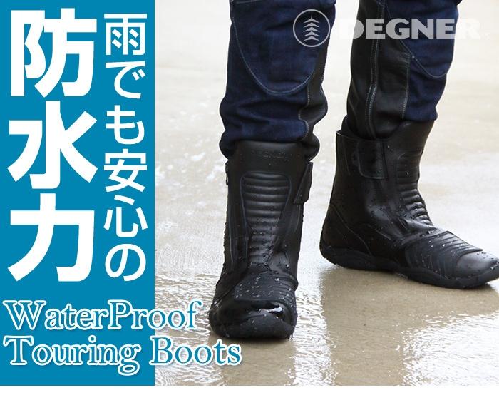 突然の雨でも安心!防水力抜群のバイク用防水ツーリングブーツ