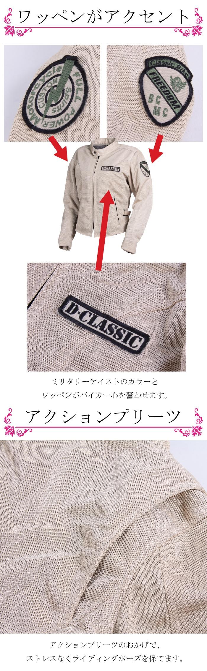 レディースフルメッシュジャケット/FULL MESH JACKET(ベージュ)[DG18SJ-2-BE]