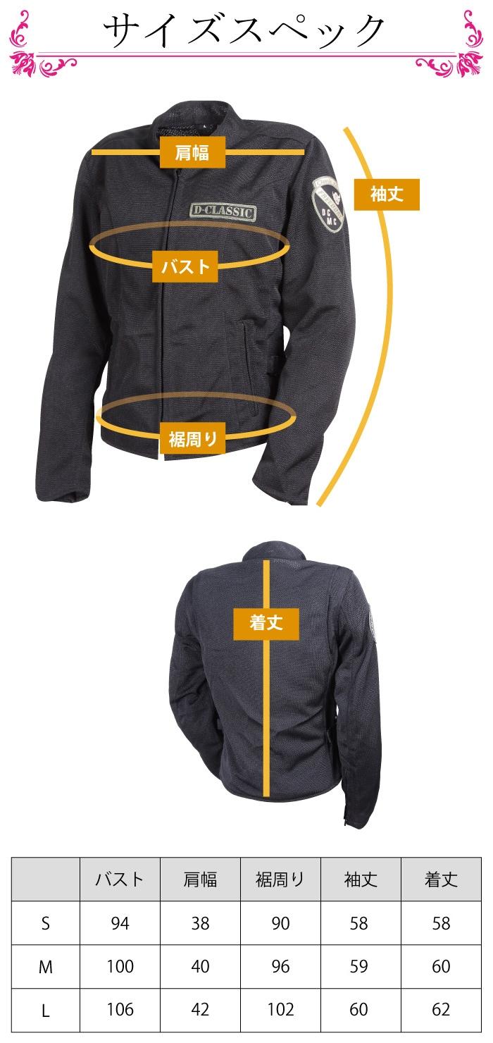 レディースフルメッシュジャケット/FULL MESH JACKET(ブラック)[DG18SJ-2-BK]