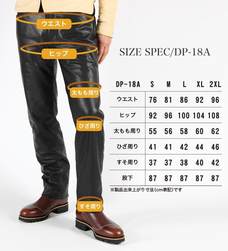 DP-18A サイズ表