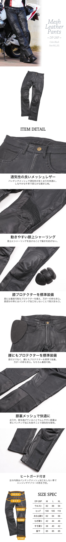 デグナー プロテクター付きメッシュレザーパンツ DP-28P ブラック M/L/XL