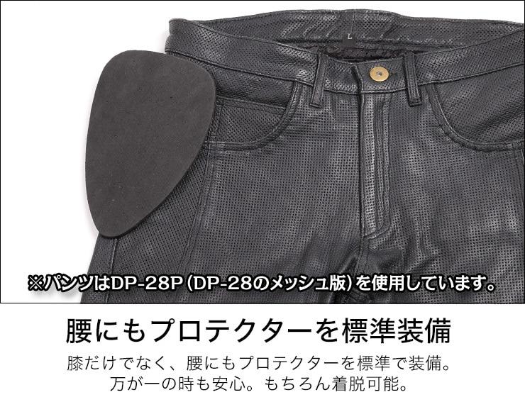 本革 牛革 オールレザー プロテクター 膝 カップ付 レザーパンツ ブラック DP-28-BK 送料無料 DEGENR