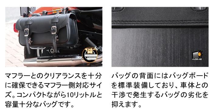 レザーサドルバッグのノウハウを活かしたシンセティックレザーサドルバッグ。