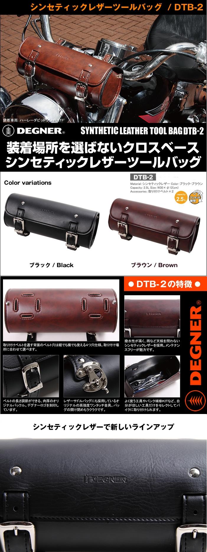 シンセティックレザー バイク 取付 ツーリング ツールバッグ バッグ ツール 道具 デグナー DEGNER