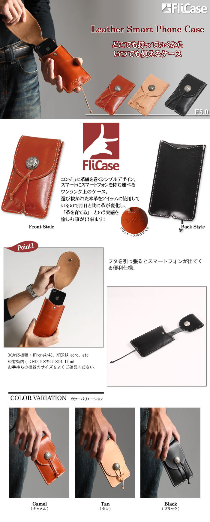 【Flicase/フリッケース】iPhone5/4S/4、XPERIA acroなど対応のスマホケース。