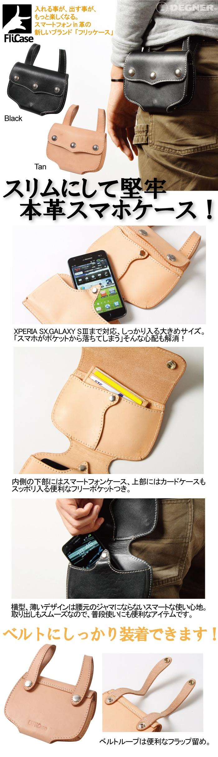 【Flicase/フリッケース】これぞバイカーズデザイン!横型スマートフォンケース【DEGNER/デグナー】