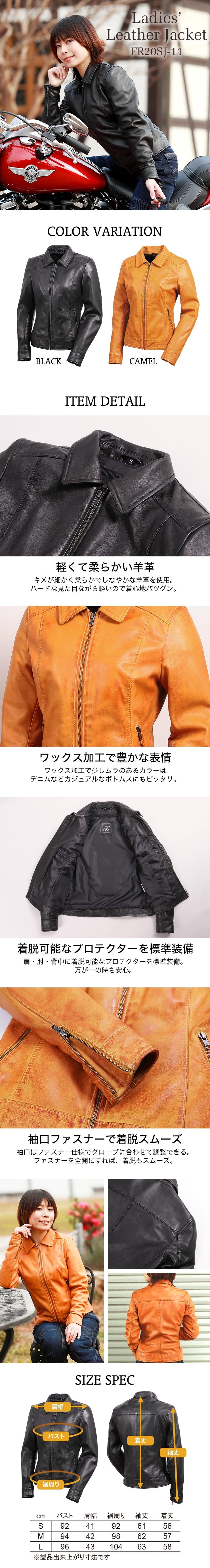 デグナー DEGNER ライダースジャケット FR20SJ-10 レディース 本革 レザーシープ
