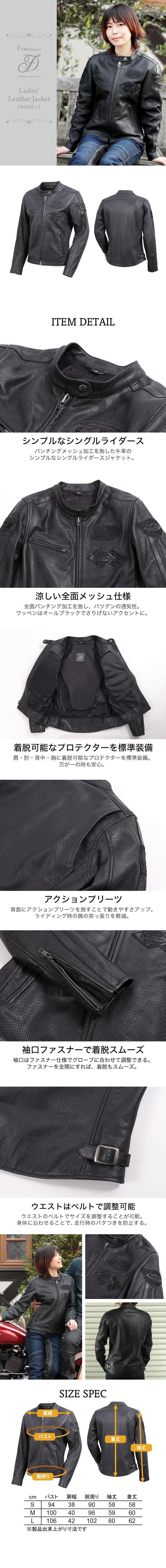 デグナー DEGNER ライダースジャケット FR20SJ-13 レディース 本革 レザー