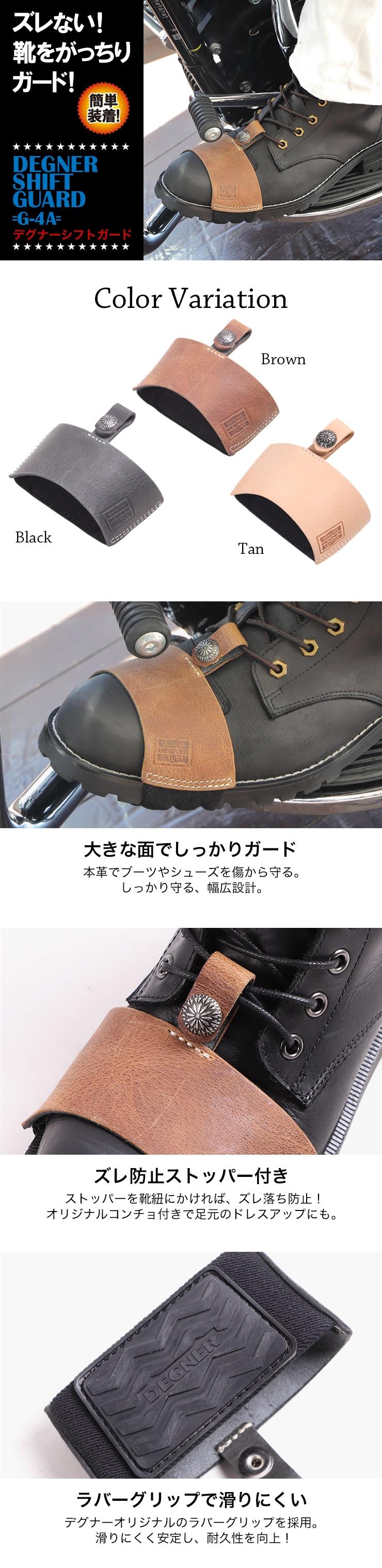 【DEGNER/デグナー】靴をがっちり!ズレない!本革シフトガード/G-4A
