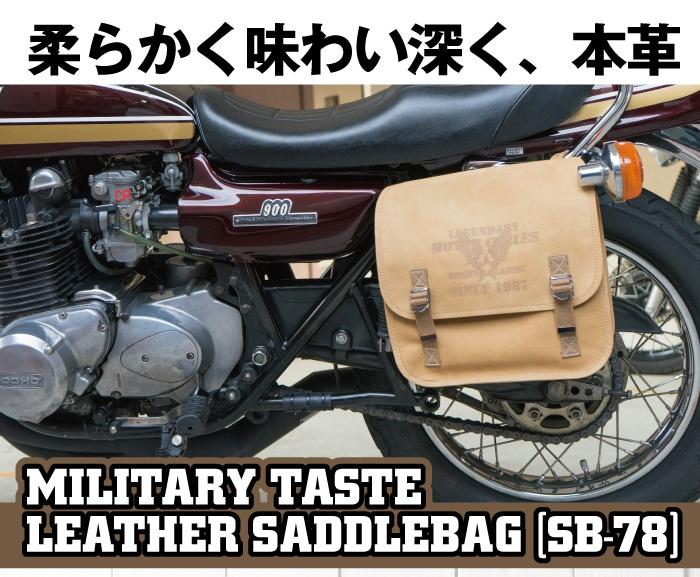 ミリタリーテイストレザーサドルバッグ/MILITARY TASTE LEATHER SADDLEBAG(ベージュ) [SB-78-BE]