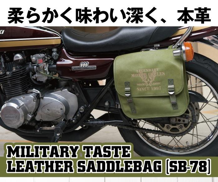 ミリタリーテイストレザーサドルバッグ/MILITARY TASTE LEATHER SADDLEBAG(カーキ) [SB-78-KK]