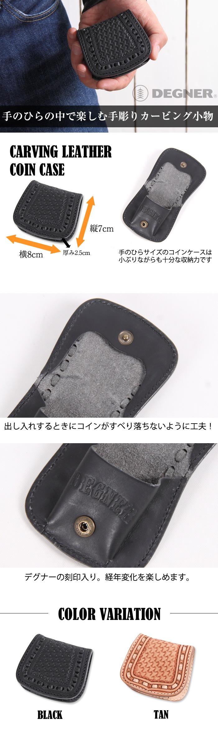 手のひらの中で楽しむ手彫りカービングコインケース W-89