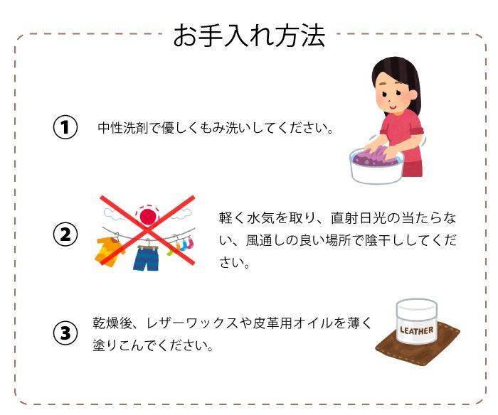 洗いOK!ヒートガード付きパンツのお手入れ方法