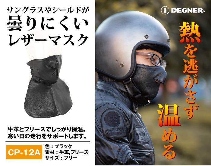 熱を逃がさず温めるレザーフェイスマスク