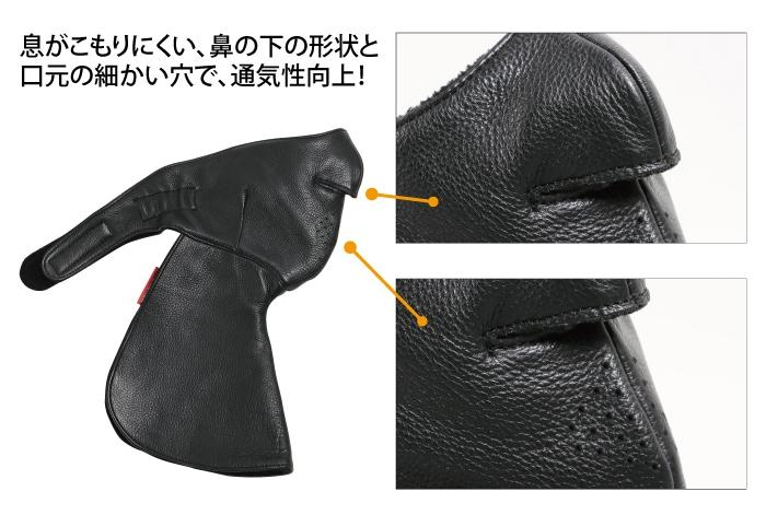 CP-12から鼻の下の形状と口元に通気孔を設けた。