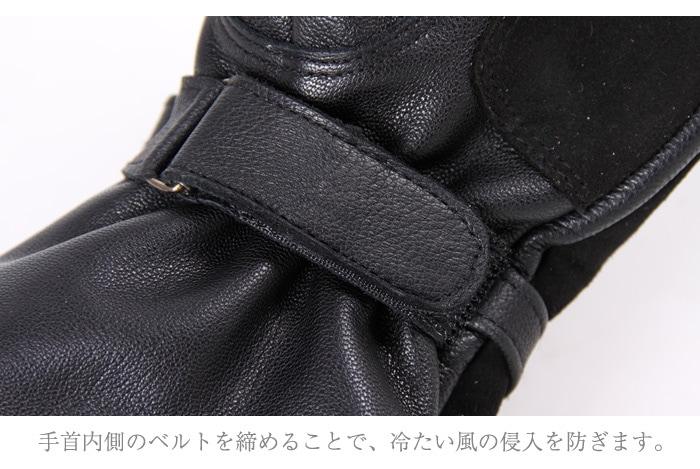 手首内側のベルトを締めることで、冷たい風の侵入を防ぎます。