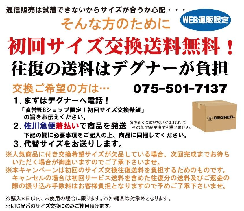 デグナー DEGNER 初回サイズ交換送料無料キャンペーン