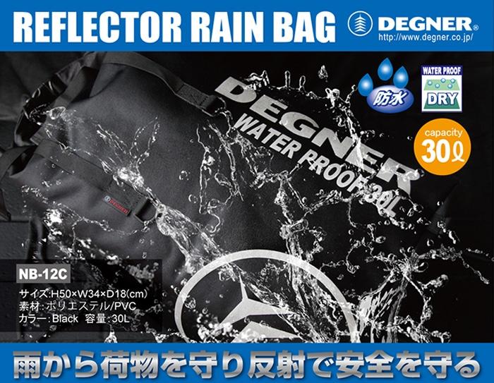 雨から荷物を守り、反射で安全を守る