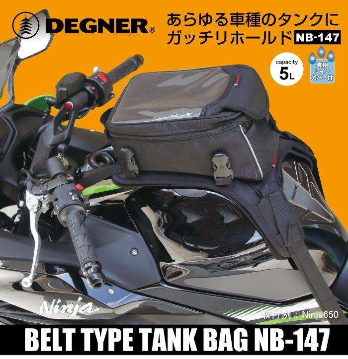 あらゆる車種のタンクにガッチリホールドするベルト式タンクバッグ
