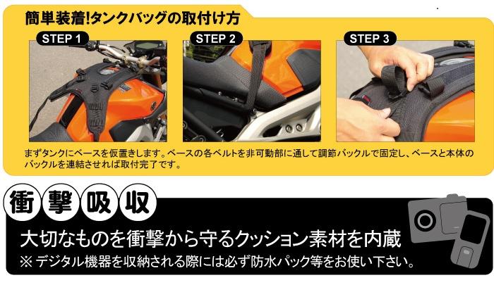 簡単装着のベルト式タンクバッグ。取り付け方!衝撃吸収クッションも採用