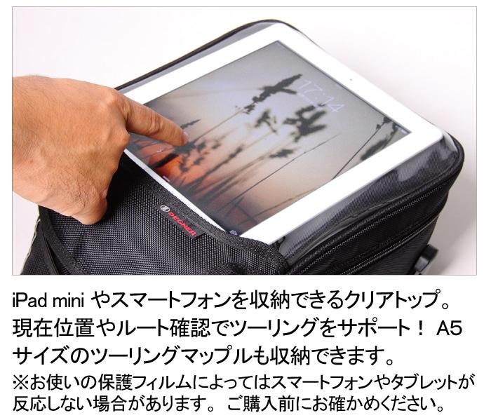 iPadminiやスマホを収納できるクリアトップ