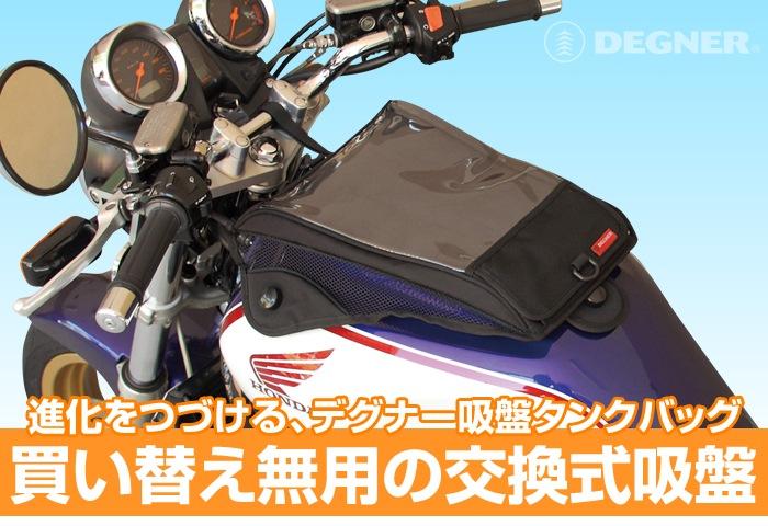 バイク/タンクバッグ/ツーリング/マップ