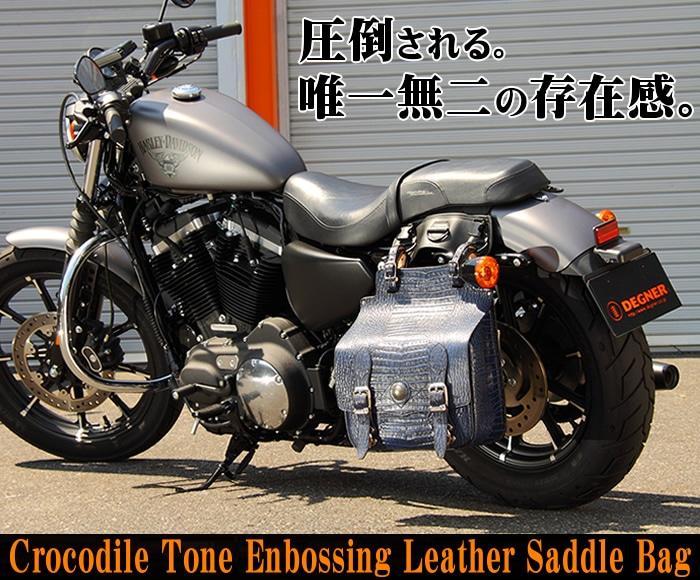 レザー クロコダイル 本革 バイク 取付 ツーリング エンボス 本革 バッグガード ウィンカー避け SB-65CR