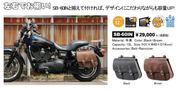 バイク サドルバッグ 本革 ハーレー ツーリング 牛革 サイドバッグ ブラウン SB-75