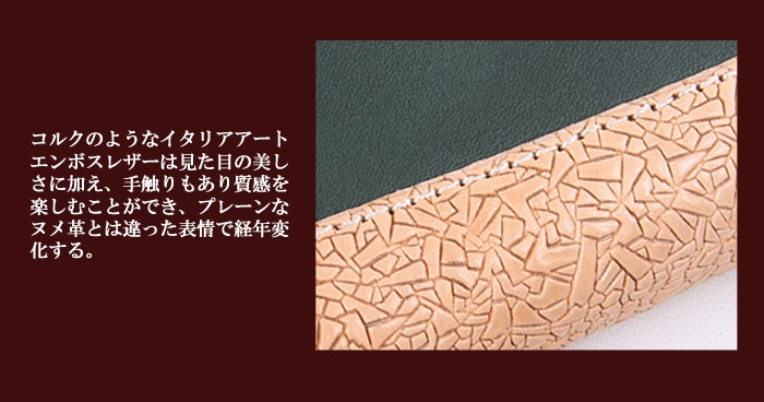 コルクのようなイタリアアートエンボスレザーは、見た目の美しさに加え、手触りと質感を愉しめる。プレーンなヌメ革とは違った表情で経年変化する。