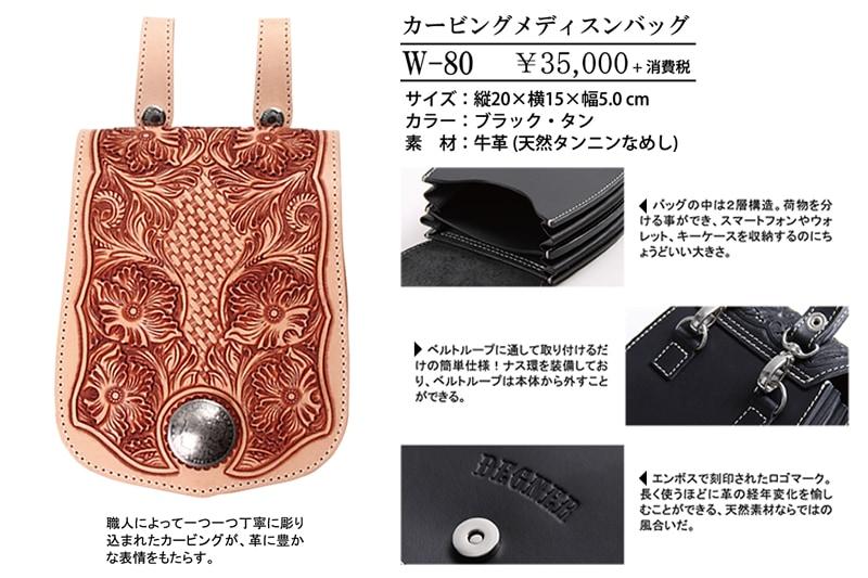レザー 本革 カービング 腰 ウエスト バッグ チョーク W-80 メディスン 彫刻 ブラック