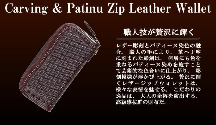 レザー彫刻とパティーヌ染色の融合。職人技が贅沢に輝く、高級感抜群の財布。