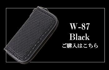 W-87Pの色違い、ブラックはこちら。