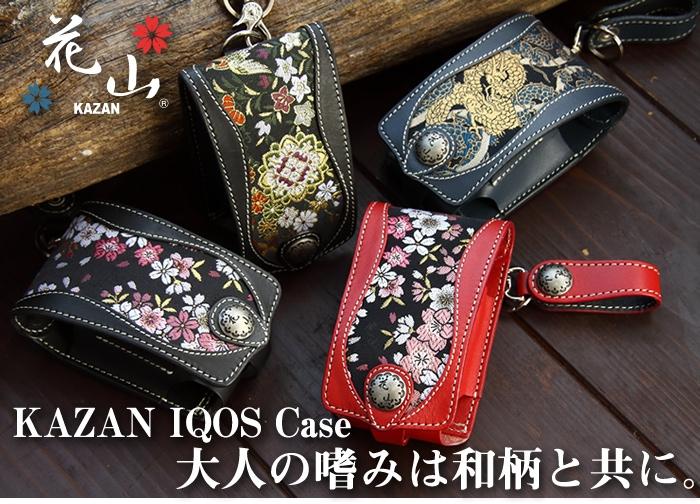 本革IQOSケースに和柄で高級感満載の「花山」ブランドが登場