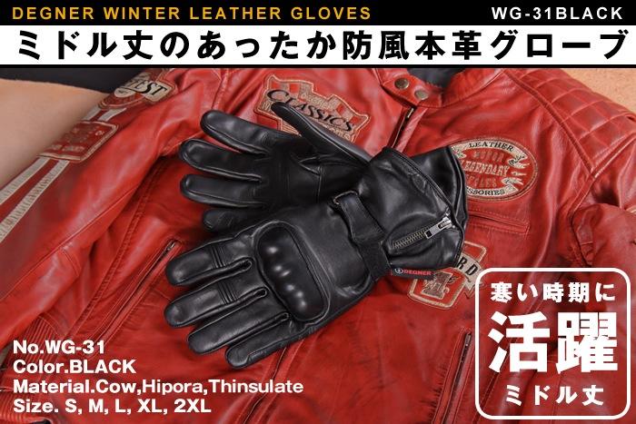 本革 レザー 秋 冬 ツーリング グローブ バイク ライディング プロテクター 手のひらクッション ブラック WG-31-BK