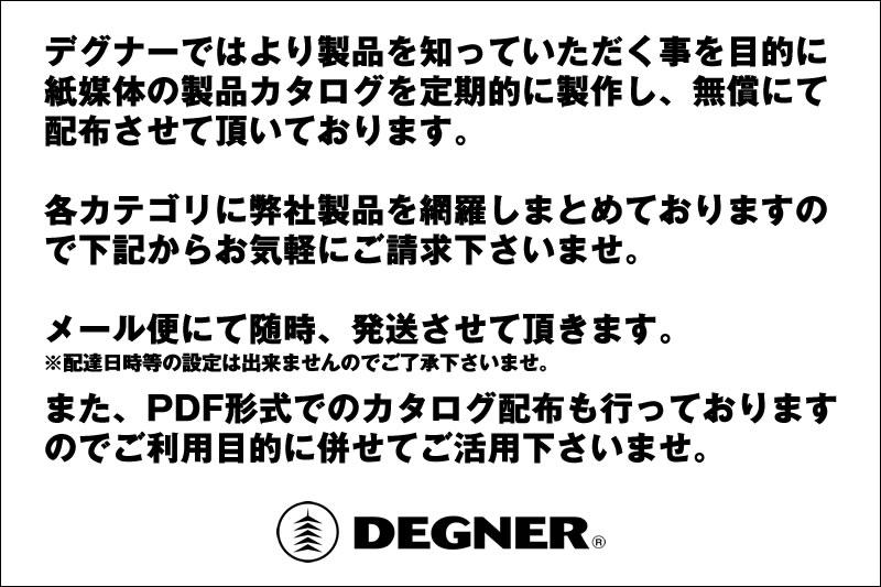 デグナー カタログ 無料 請求 説明