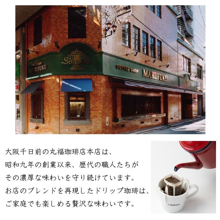 丸福珈琲店の美味しいドリップコーヒー