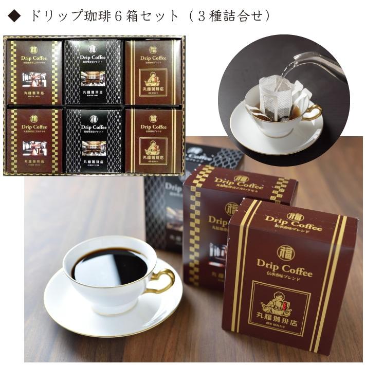 ギフトにも最適な丸福珈琲店のドリップコーヒー6箱セット