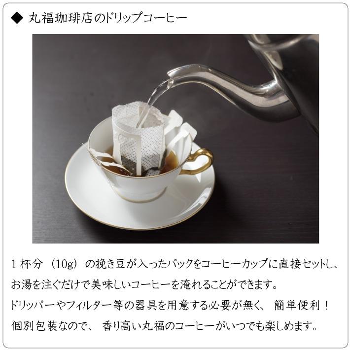 香り高い丸福のドリップコーヒーは、ギフトとしても人気です。