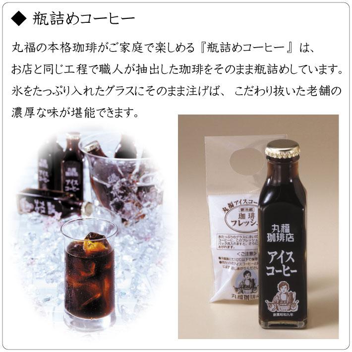 ギフトとしても重宝される丸福の瓶詰めアイスコーヒー